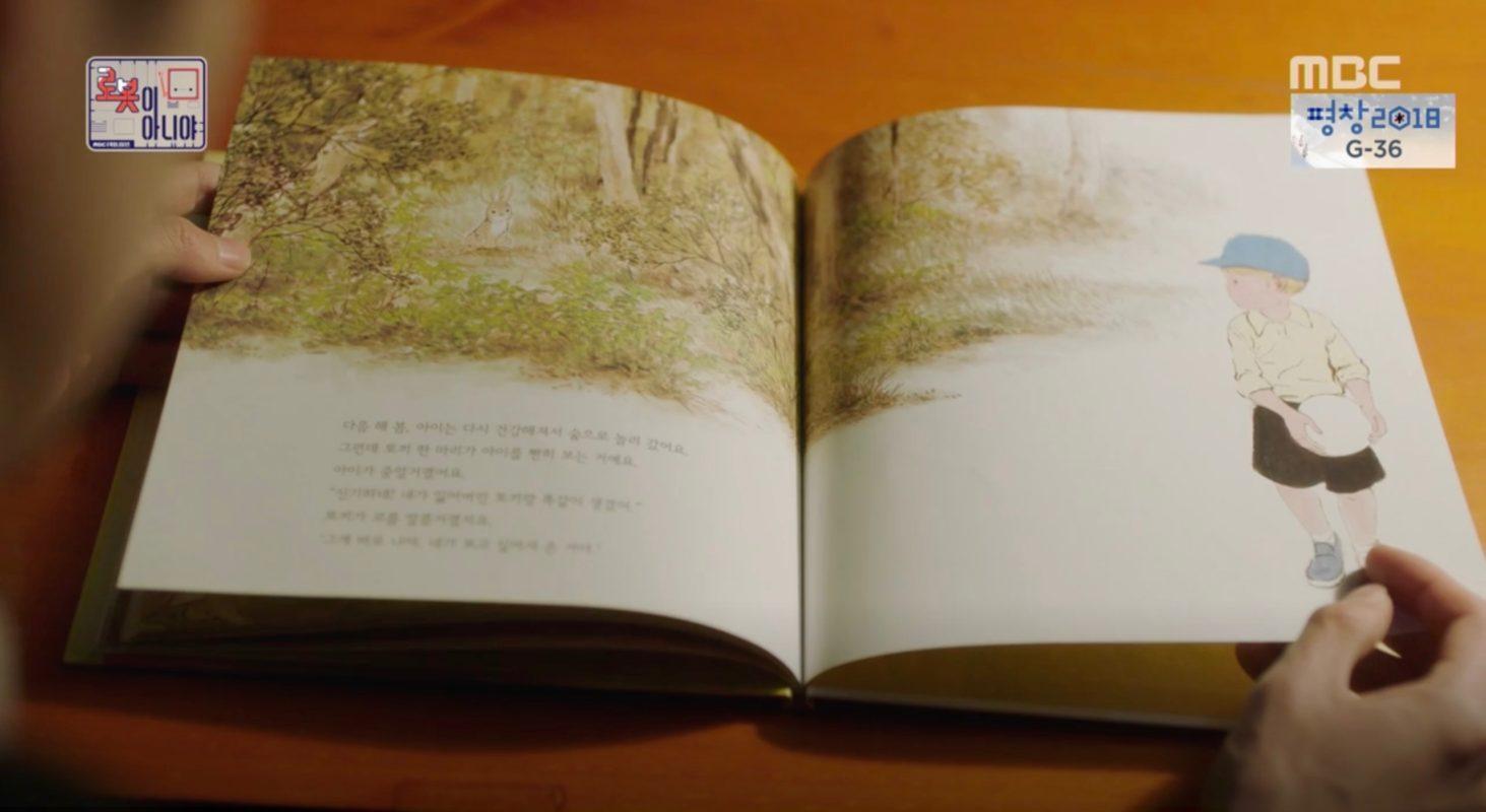 Forest of Wisdom [지혜의숲] — Library – Korean Dramaland
