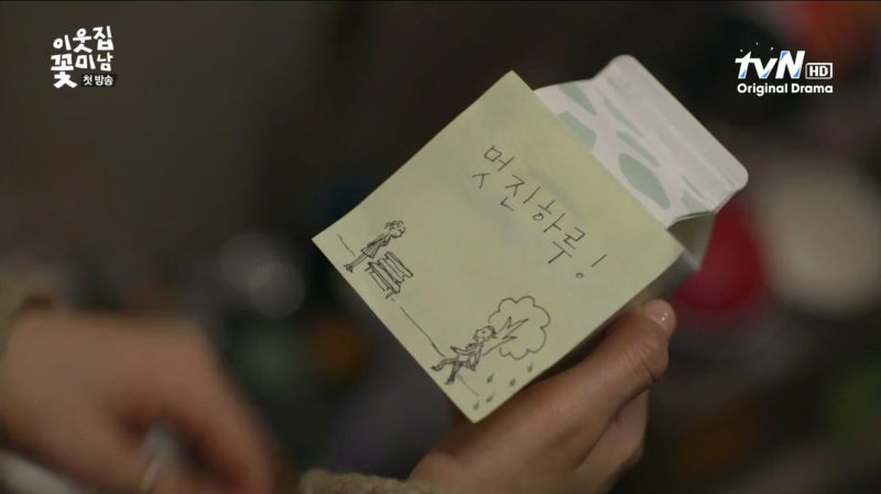 flower boy next door post it milk bottle