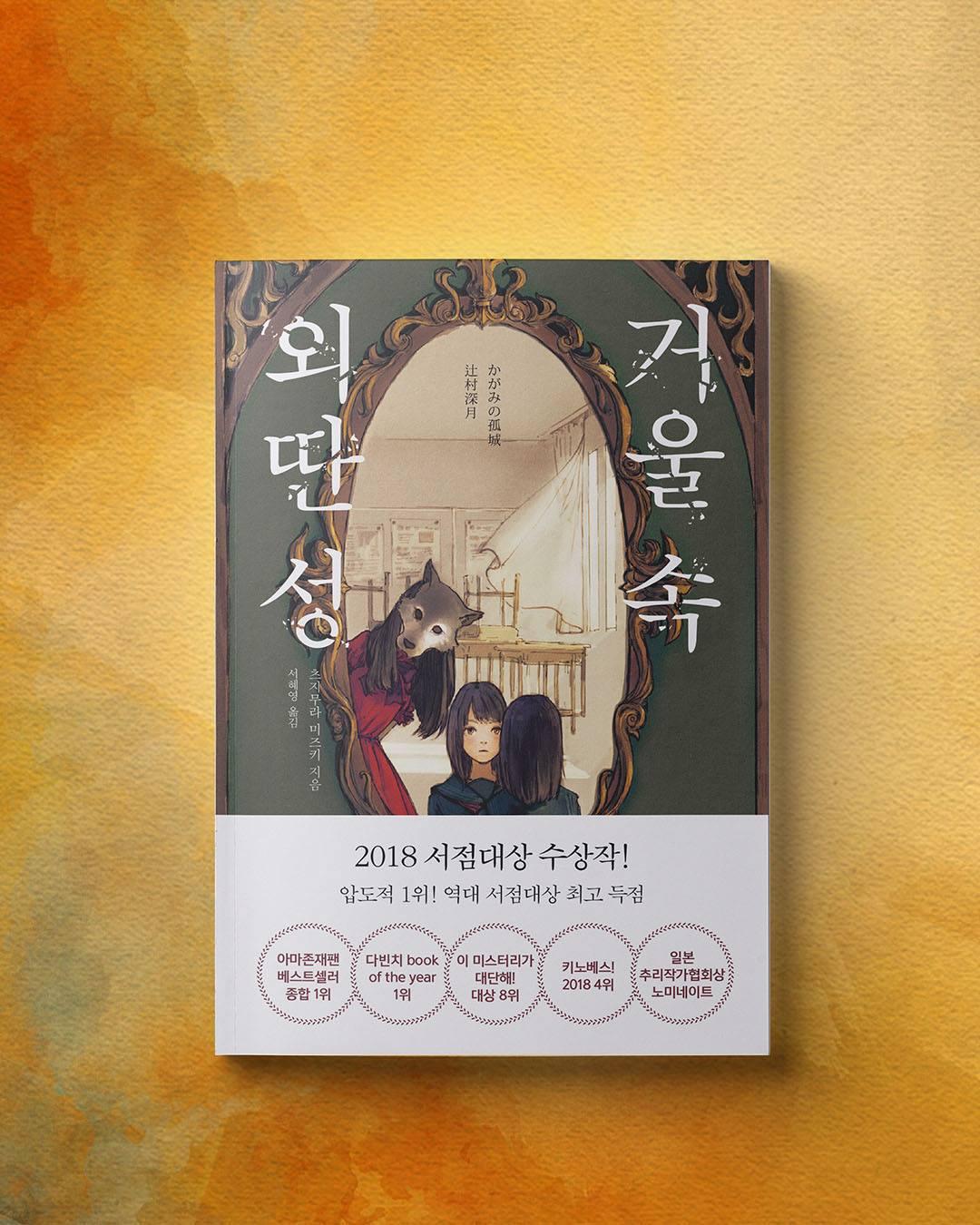 The Books in 'Romance Is A Bonus Book' — Part 1 – Korean