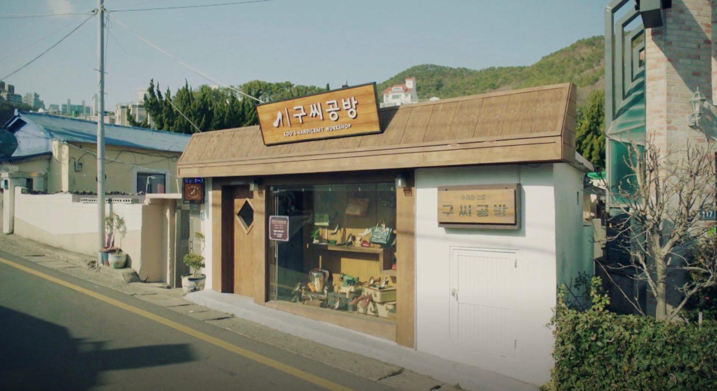 Koo S Handicraft Workshop 구씨공방 Korean Dramaland