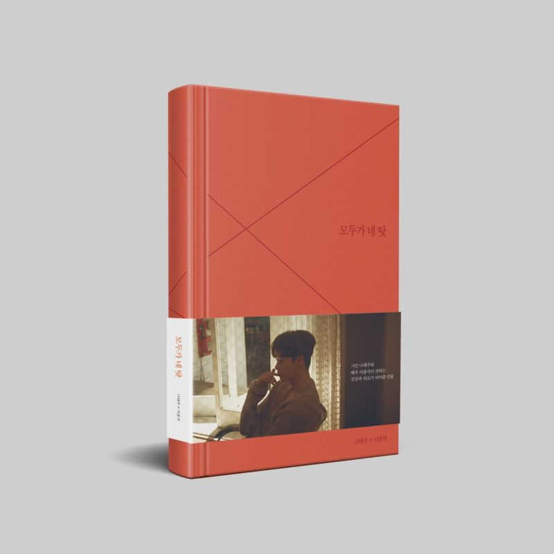 na-tae-jo-x-lee-jong-suk-book-there-is-no-one-2017-koreandramaland-b-800x800.jpg