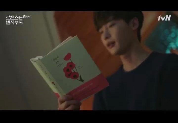 The Books in 'Romance Is A Bonus Book' — Part 2 – Korean